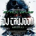 【SALE】DJ Caujoon / STYLE WARS vol,116 [国内盤MIXCD]
