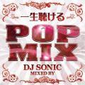 【1枚組】 一生聴けるPOP MIX / DJ SONIC 【[国内盤MIX CD】