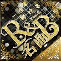 【1枚組】 一生聴ける名曲R&B VOL.2 / DJ SONIC 【[国内盤MIX CD】