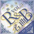 【1枚組】 一生聴ける名曲R&B VOL.3 / DJ SONIC 【[国内盤MIX CD】