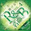 【1枚組】 一生聴ける名曲R&B VOL.4 / DJ SONIC 【[国内盤MIX CD】