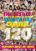 【3組】 THE BEST OF NEW PV FULL CARNIVAL 120 / V.A 【[国内盤MIX DVD】