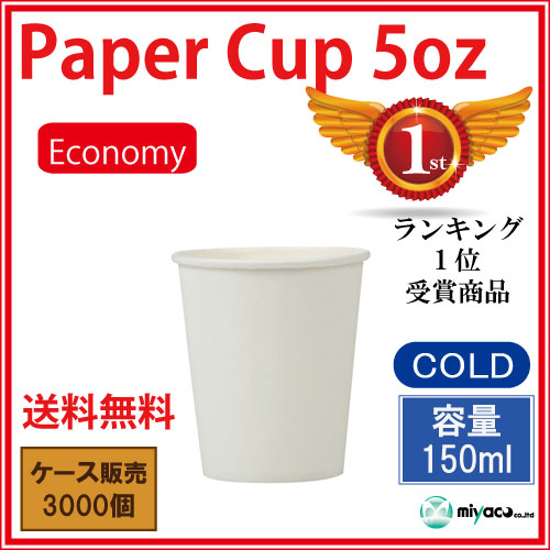 業務用 ECONOMY紙コップ5オンス(ホワイト) 150ml 3000個