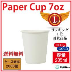 紙コップ 7オンス 205ml(ホワイト)2000個