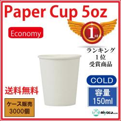 ECONOMY 紙コップ 5オンス150ml(ホワイト)3000個
