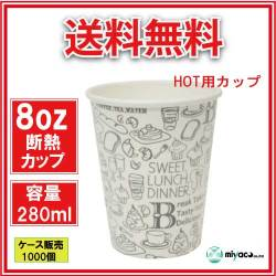 断熱紙コップ8オンス(モノクローム W) 280ml