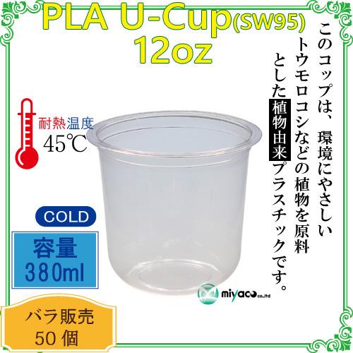 ★植物性プラスチックカップ(PLA) SW77 12オンス(380ml) 100個