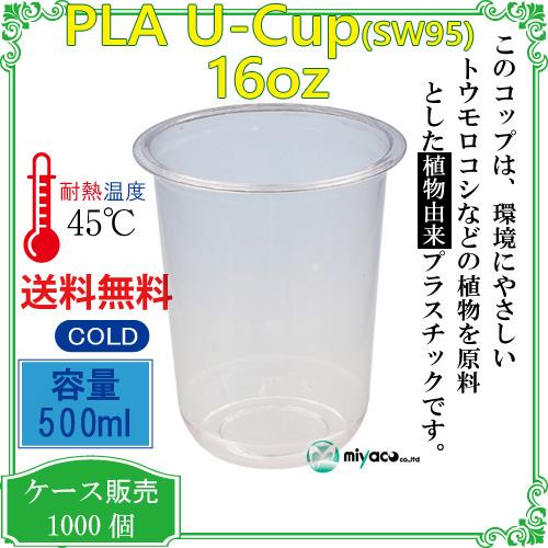 植物性プラスチックカップ(PLA) SW95 12オンス(380ml)(U底) 1000個
