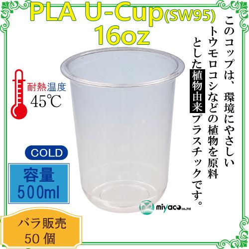 ★植物性プラスチックカップ(PLA) SW95 12オンス(380ml)(U底) 100個