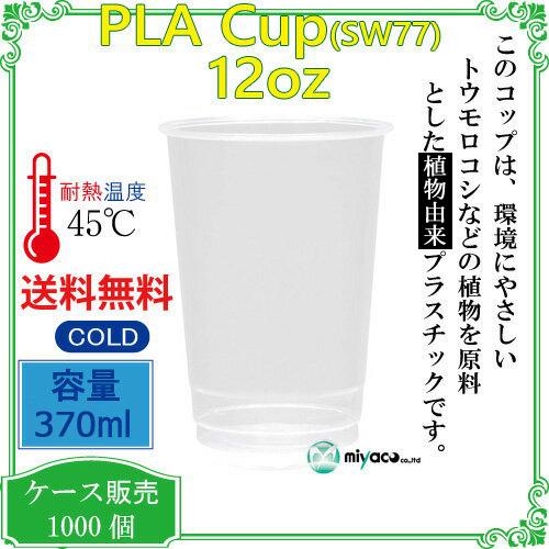 植物性プラスチックカップ(PLA) SW77 12オンス(380ml) 1000個