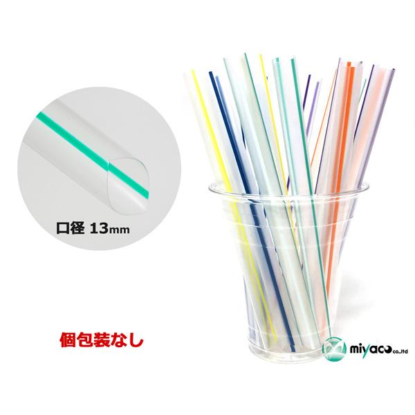 ★ストレートストロー(裸13×200) 5色MIX 150本(タピオカ用)