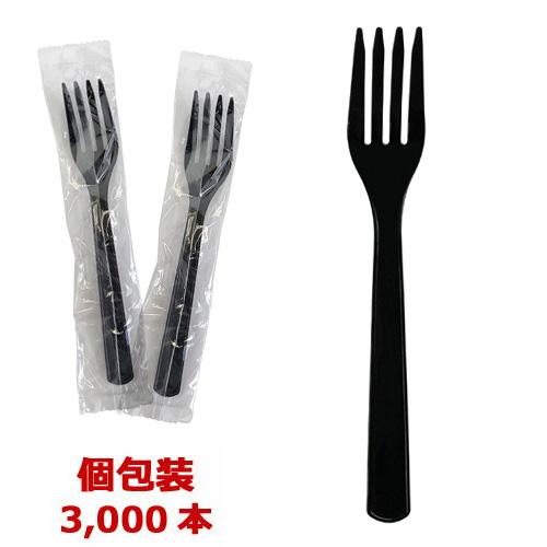 フォーク【160mm】ブラック 個包装 3000本