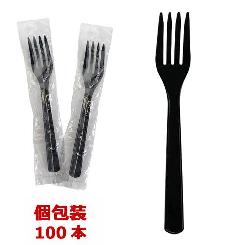 ★フォーク【160mm】ブラック 個包装 100本