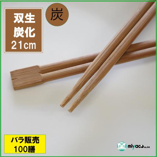 ★炭化双生八寸(21cm) 100膳