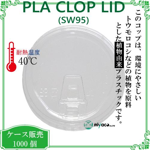 SW95 PLA clop LID(蓋) 1000枚