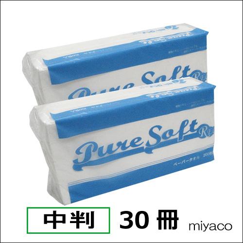 ペーパータオル ピュアソフトレギュラー 30冊入