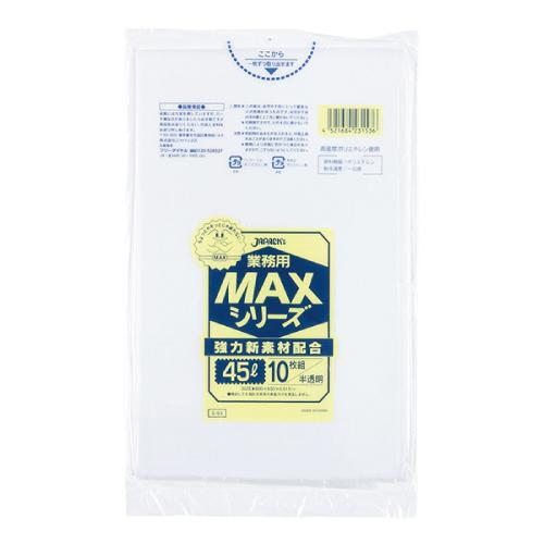 ゴミ袋 ★HD45L用0.015×650×800mm【半透明】10枚