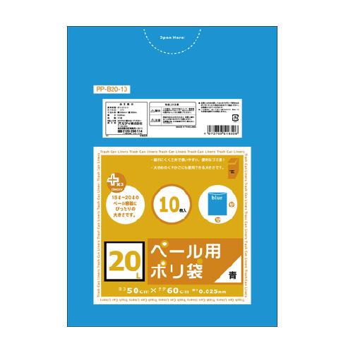 ゴミ袋 LD22L用0.025×500×600mm【青】1000枚
