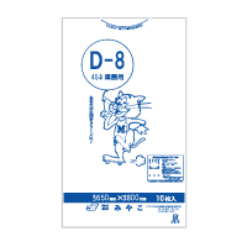 ゴミ袋 LD45L用0.03×650×800mm【透明】 600枚