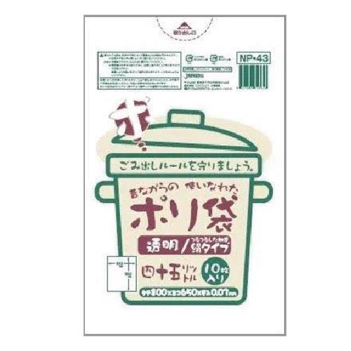 ゴミ袋 ★LD45L用0.03×650×800mm【透明】 10枚
