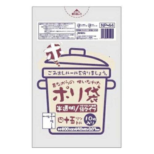 ゴミ袋 LD45L用0.03×650×800mm【乳白半透明】 600枚