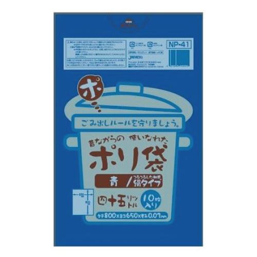 ゴミ袋 LD45L用0.03×650×800mm【青】600枚