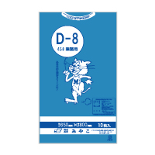 ゴミ袋 ★LD45L用0.03×650×800mm【青】10枚