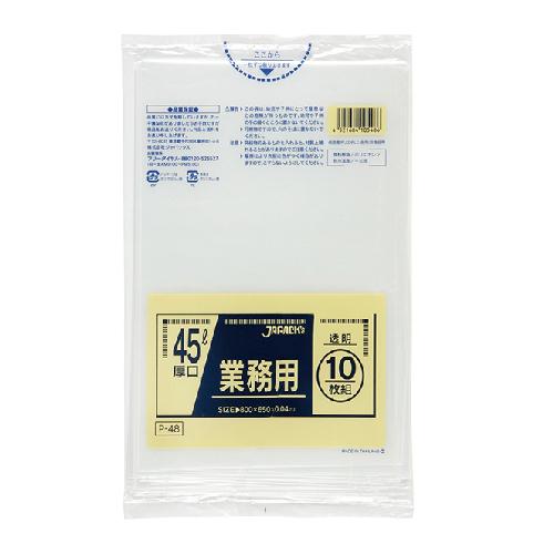ゴミ袋 ★LD45L用0.04×650×800mm【透明】厚手 10枚