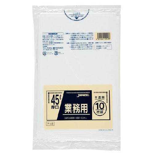 ゴミ袋 LD45L用0.04×650×800mm【乳白半透明】厚手 400枚