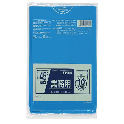 ゴミ袋 ★LD45L用0.04×650×800mm【青】厚手 10枚