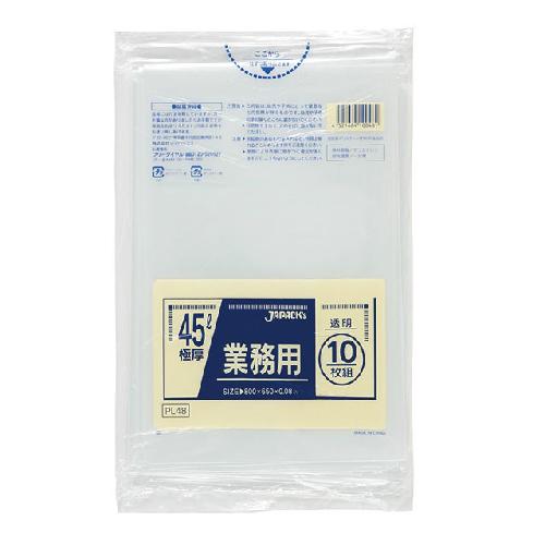 ゴミ袋 LD45L用0.08×650×800mm【透明】2重シール 200枚