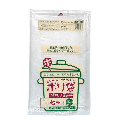 ゴミ袋 LD70L用0.04×800×900mm【透明】 400枚