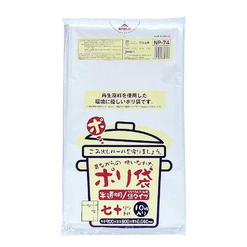 ゴミ袋 LD70L用0.04×800×900mm【乳白半透明】 400枚