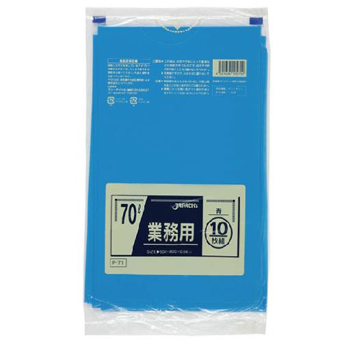 ゴミ袋 LD70L用0.04×800×900mm【青】 400枚