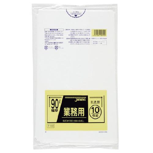 ゴミ袋 LD90L用0.05×900×1000mm【乳白半透明】 200枚