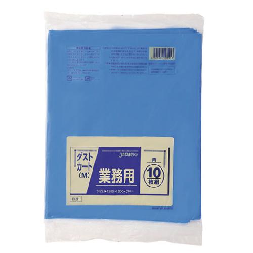 ゴミ袋 LD120L用0.04×1000×1200mm【青】200枚