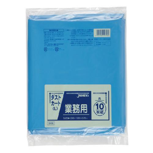 ゴミ袋 LD150L用0.05×1300×1200mm【青】100枚