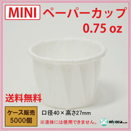 MINIペーパーカップ 0.75oz 5000個