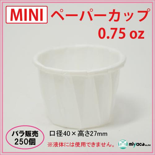 ★MINIペーパーカップ 0.75oz 250個