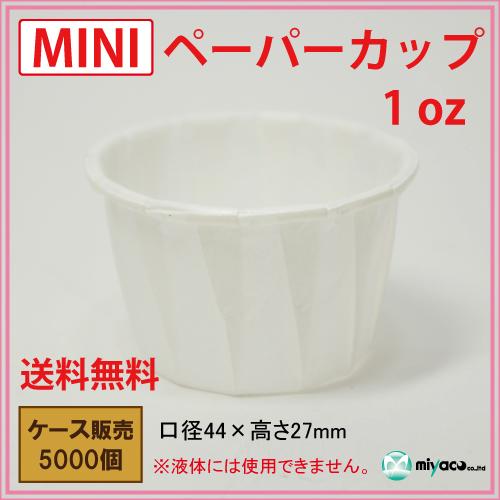 MINIペーパーカップ 1oz 5000個