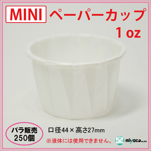 ★MEDICINE CUP(薬用紙カップ) 1oz 250個