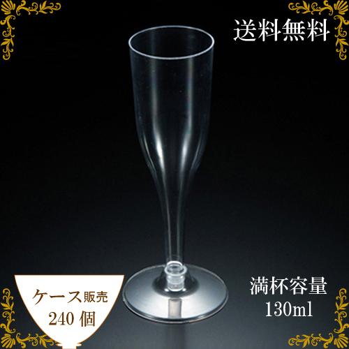 EC-06Cシャンパンカップ240個