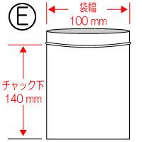 チャック付袋(E) 100×140mm 8000枚
