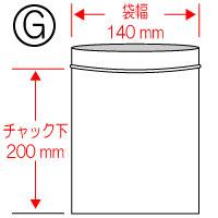 ★チャック付袋(G) 140×200mm 100枚