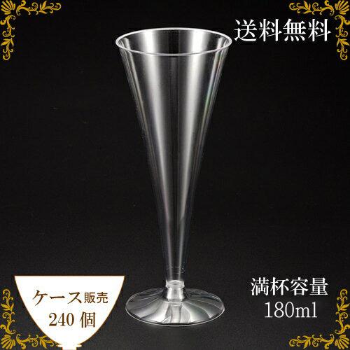 EC-C22シャンパンカップ240個