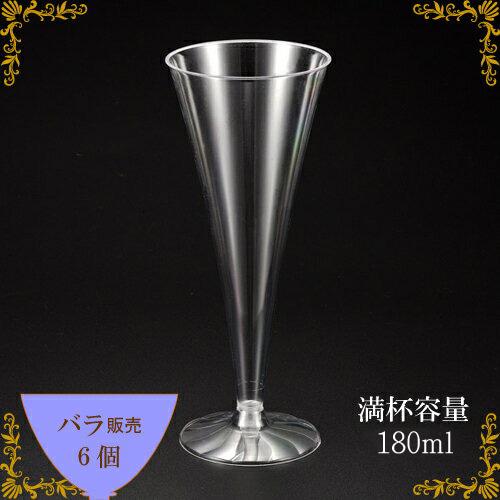 ★EC-22C シャンパンカップ(クリア) 6個