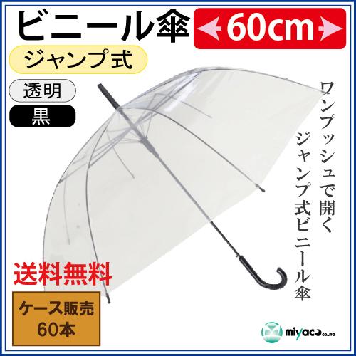 ビニール傘(透明)ジャンプ式60cm(黒) 60本
