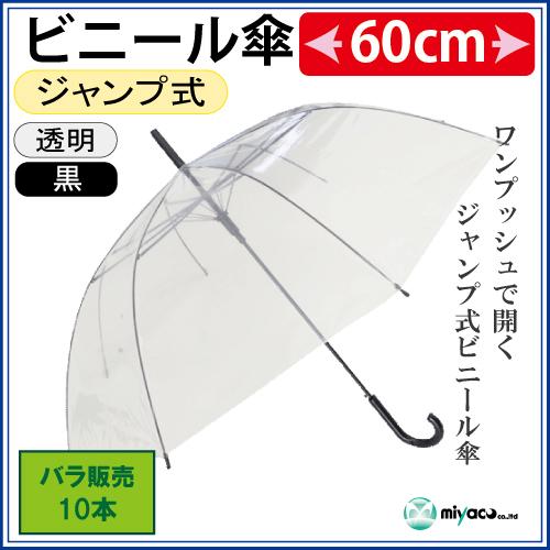 ★ビニール傘(透明) ジャンプ式60cm(黒) 10本