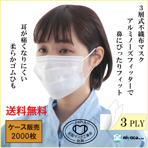 ■3プライマスク2000枚