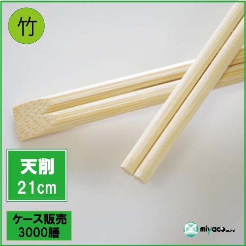 竹箸8寸(21cm) 天削 3000膳